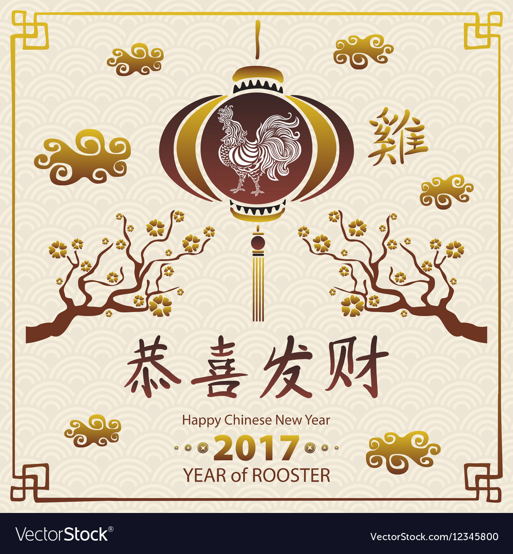 Calligraphy 2017 Happy Chinese new year of the