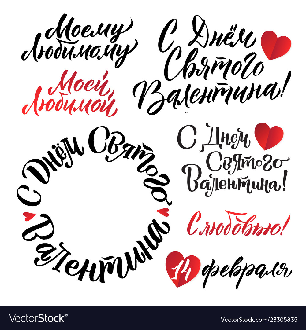 Happy valentines day russian lettering background