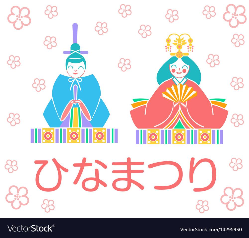Hinamatsuri greeting card