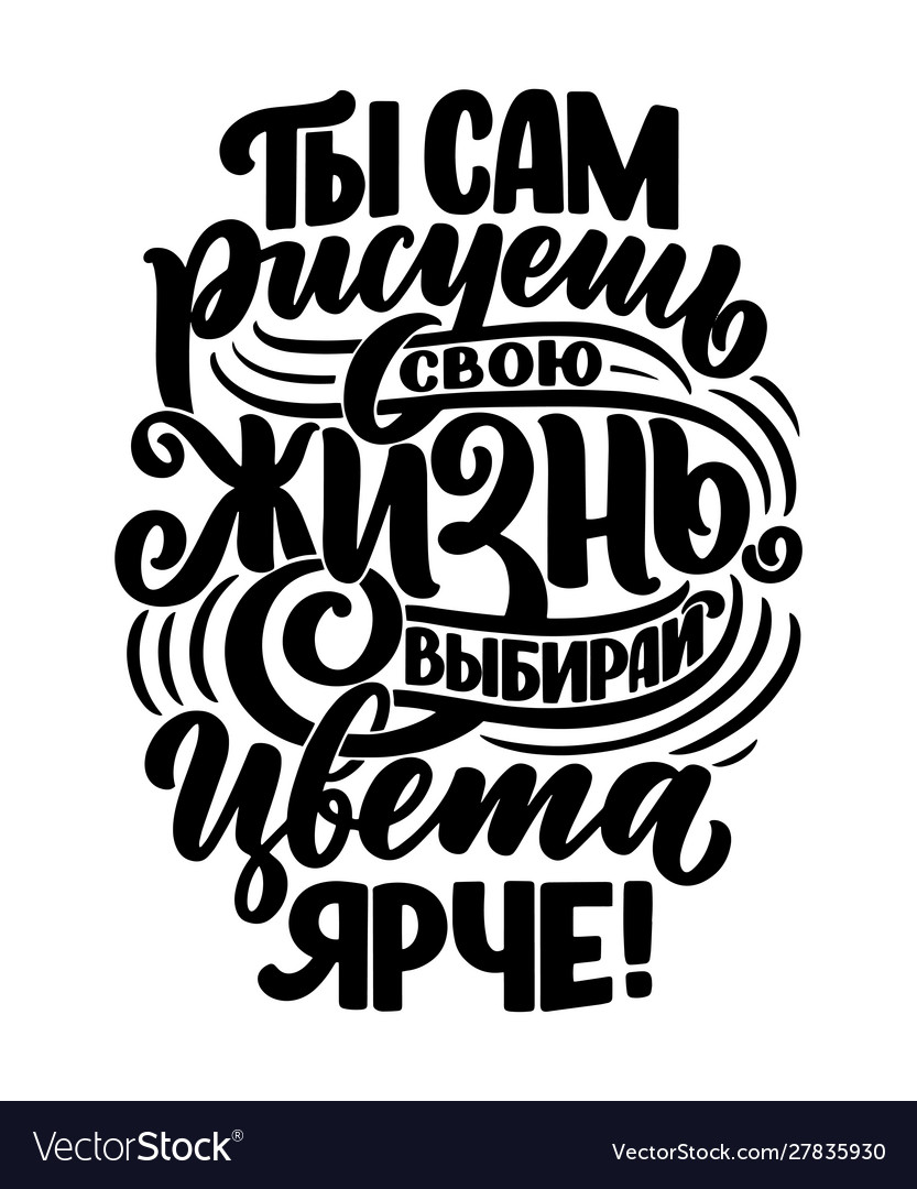 Poster on russian language - you paint your life Vector Image