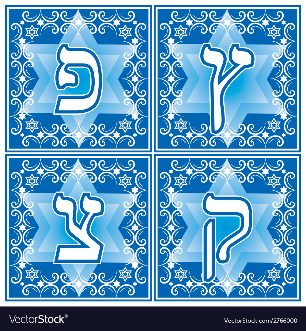 Hebrew letters Part 6 vector image