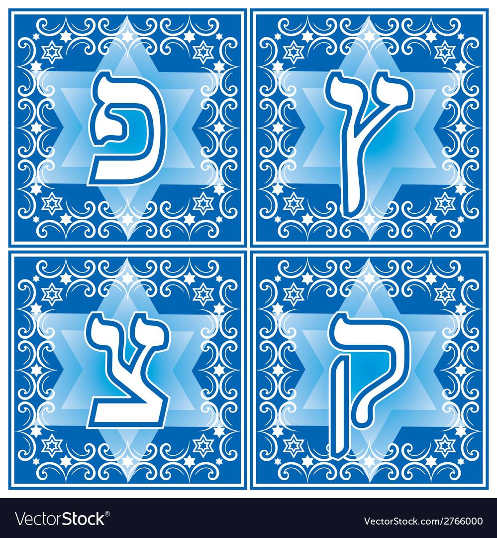 Hebrew letters Part 6