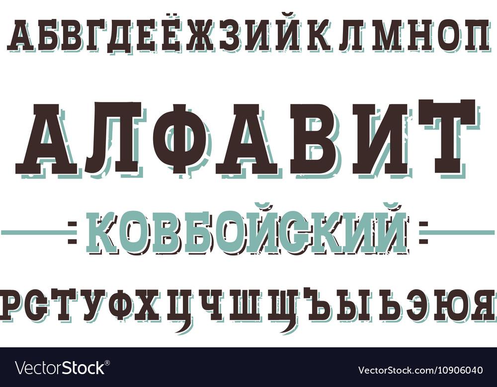 Western typefase on Russian modern cyrillic font