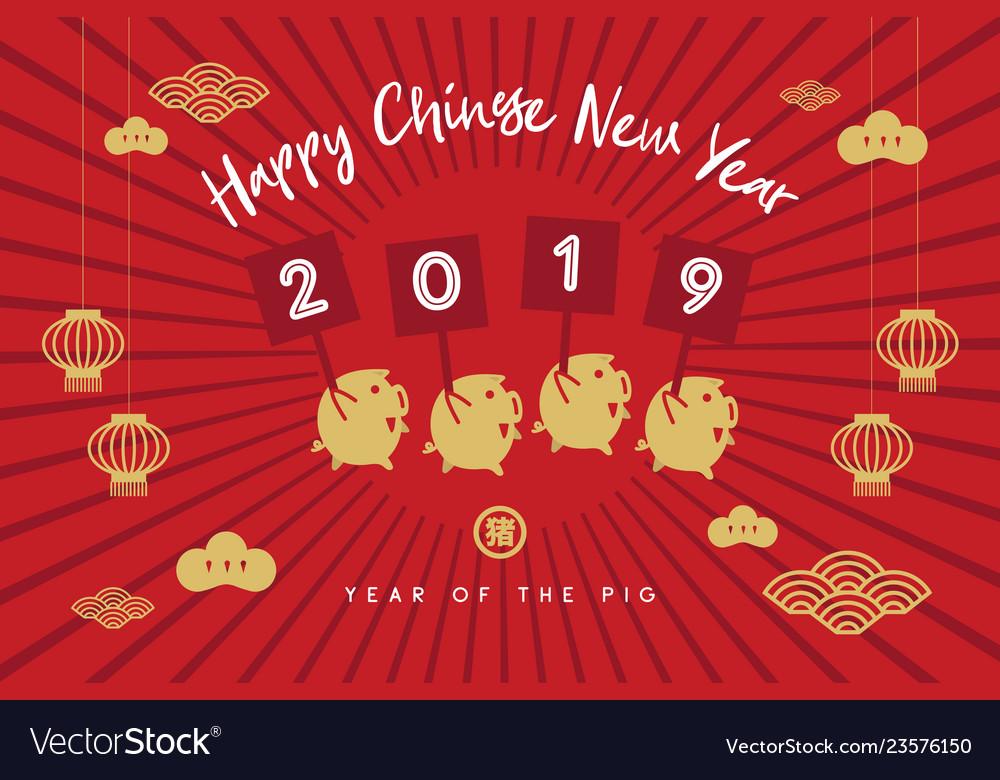 Happy new year 2019 chinese new year