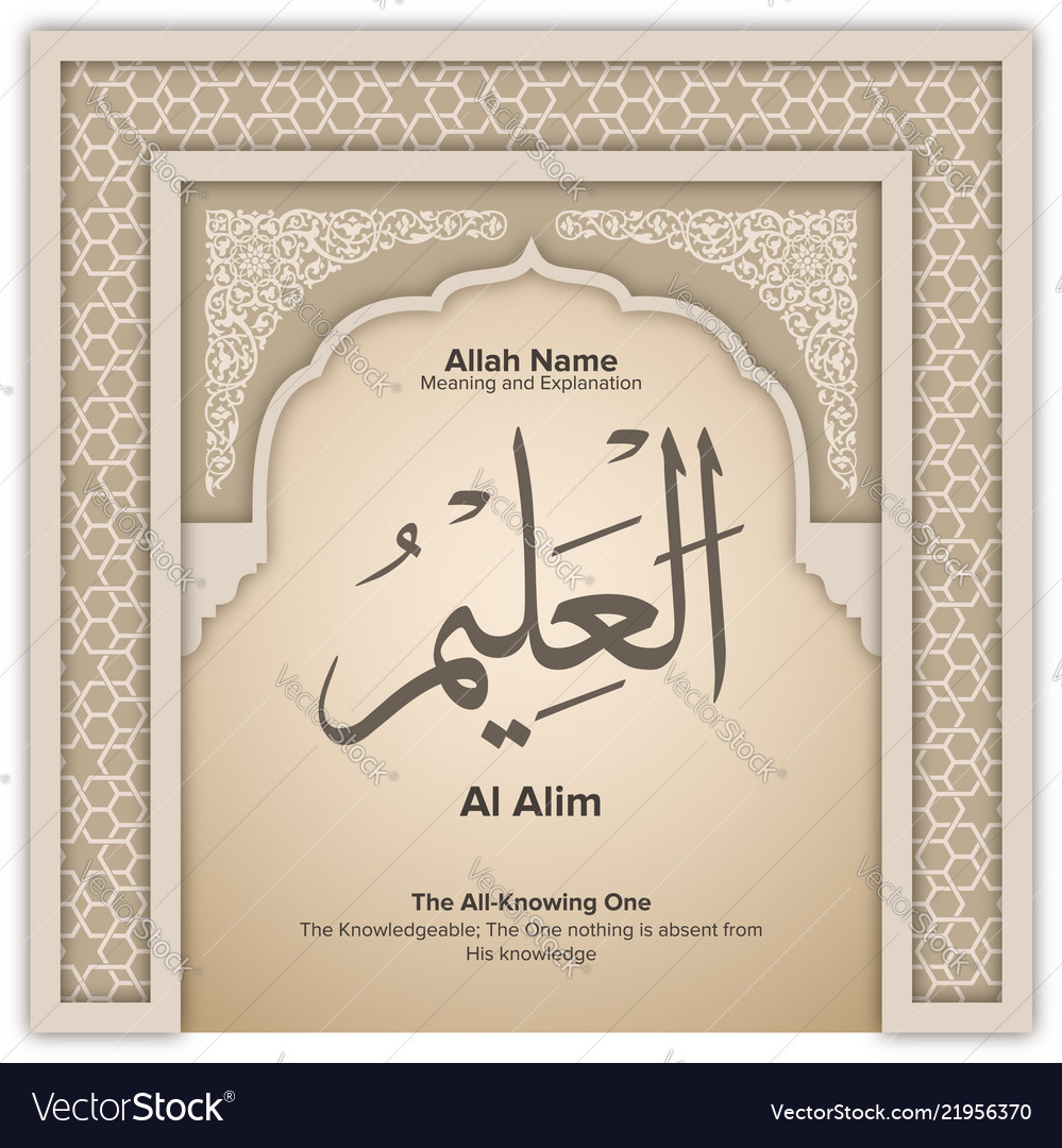 99 names of allah with meaning and explanation vector image