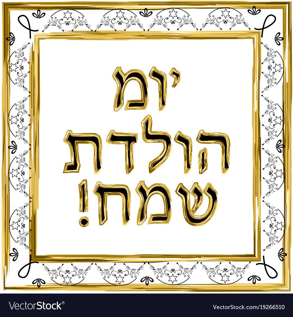 Decorative Frame Gold Hebrew Happy Birthday Vector Image
