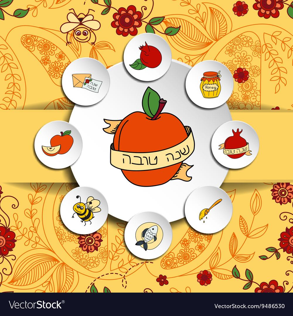 Rosh hashanah jewish new year greeting card vector image m4hsunfo