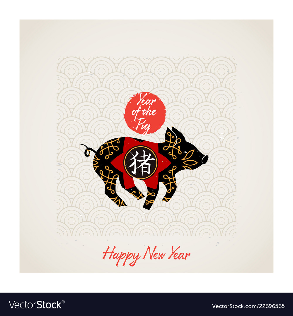 Happy new year of the pig chinese zodiac symbol