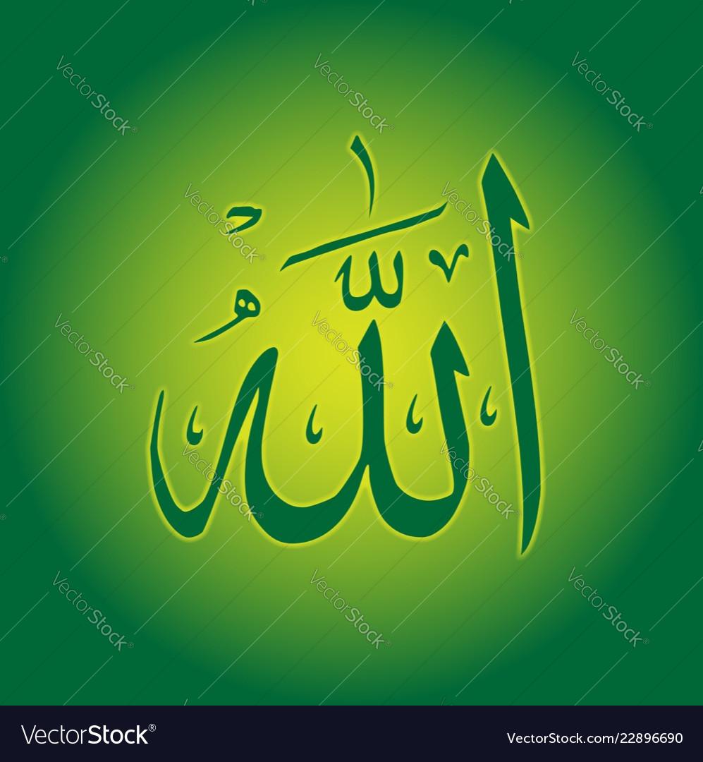 Name of allah in arabic vector image