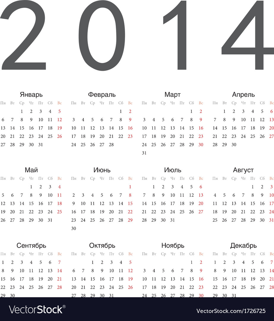 Russian 2014 year calendar