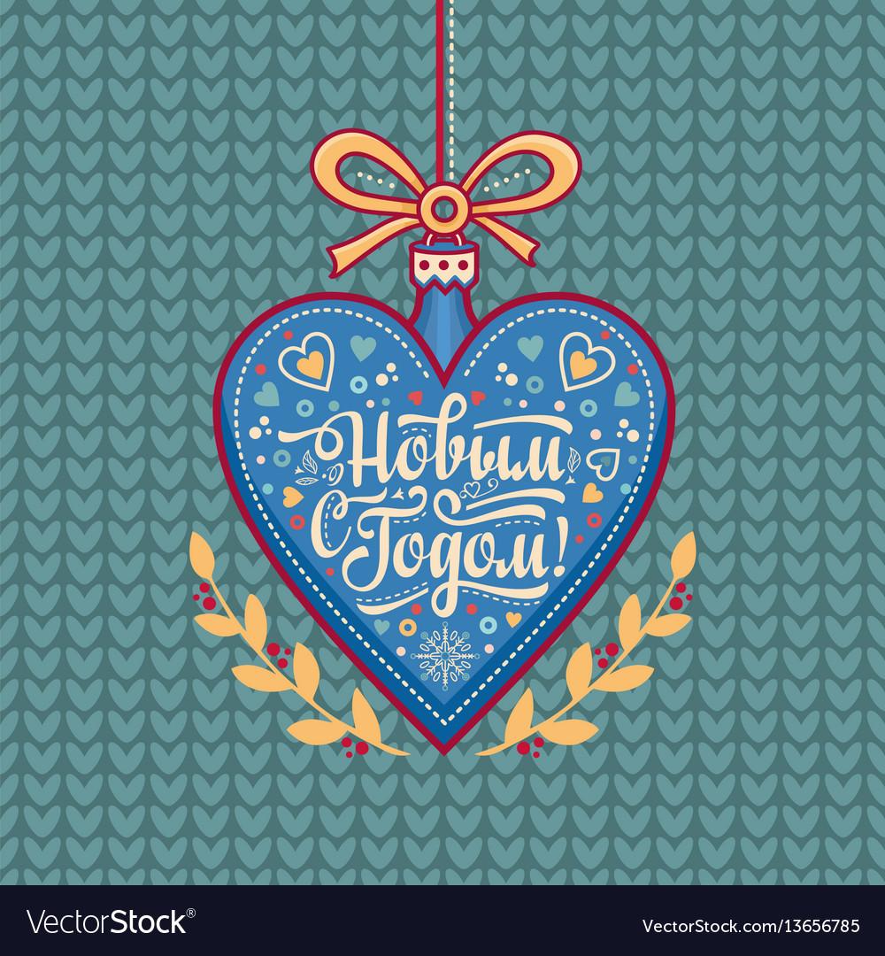 Greeting card russian cyrillic font translate in