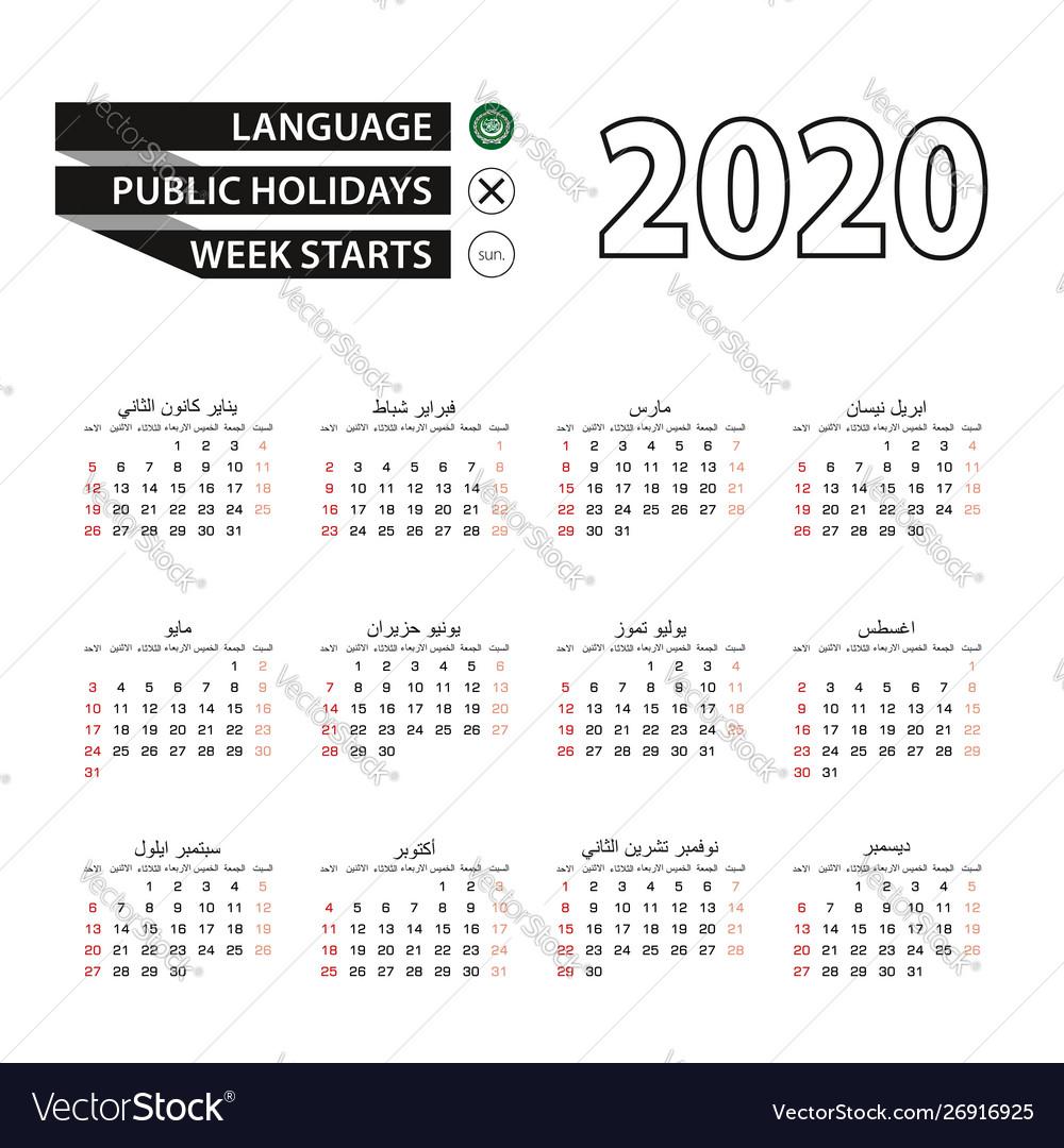 Esl 2020