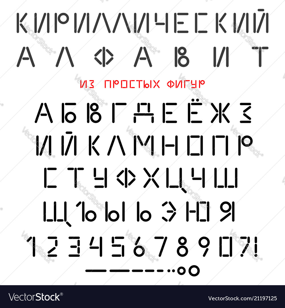 Cyrillic russian alphabet from simple geometric