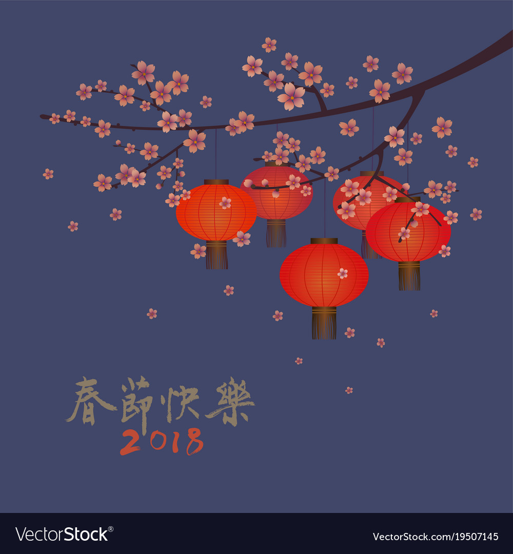 2018 Chinese New Year Greeting Card Royalty Free Vector