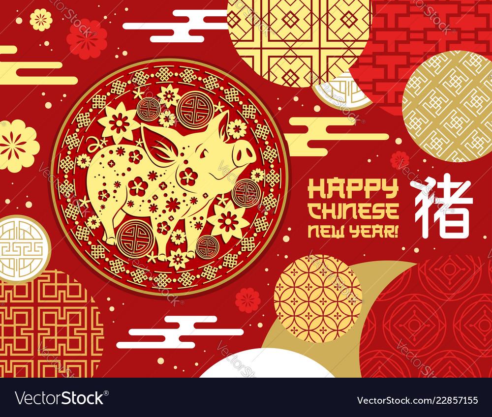 Chinese lunar year pig paper cut