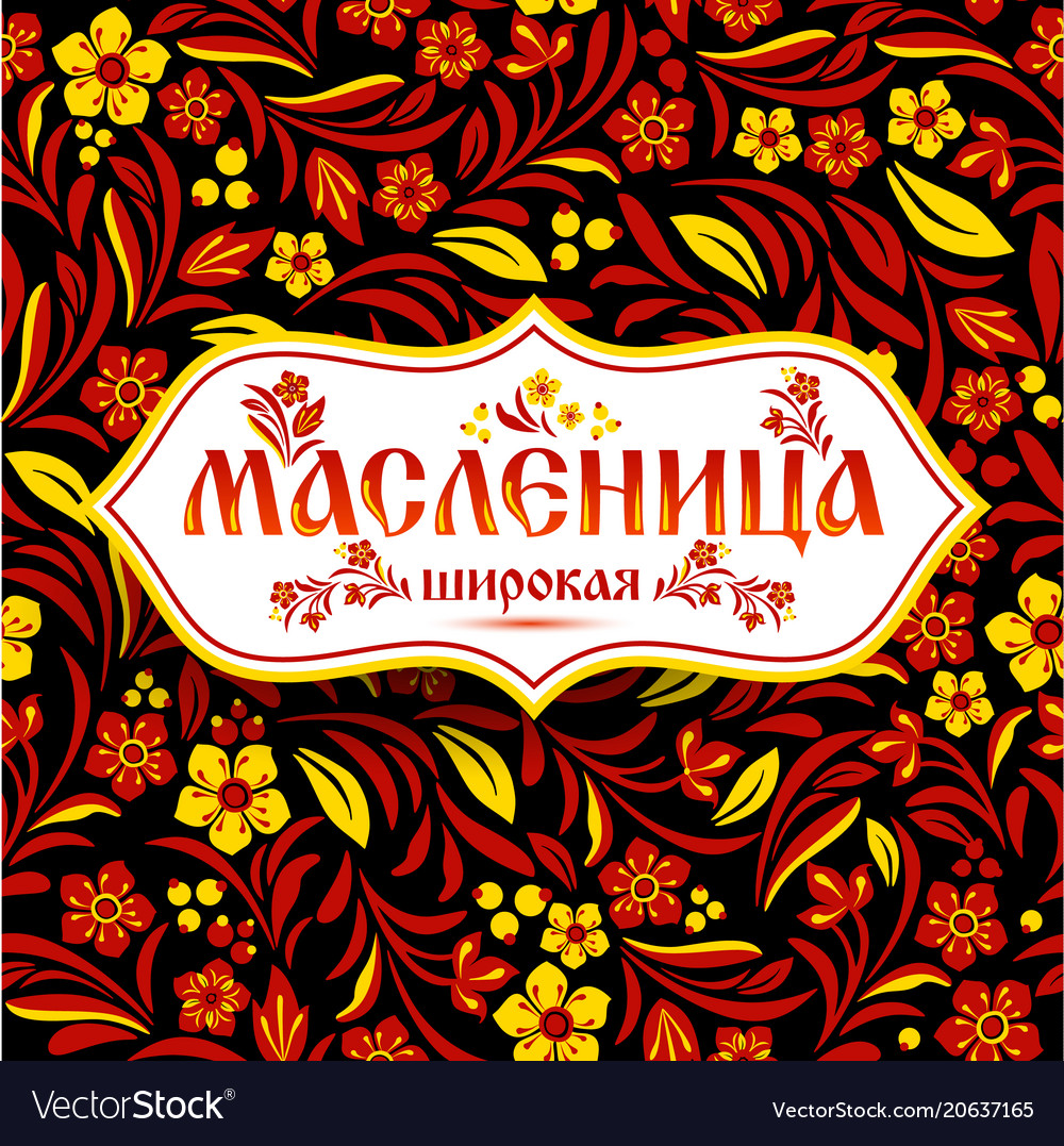 Lettering with shrovetide russian celebration on