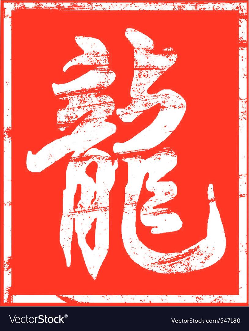 Chinese zodiac the dragon