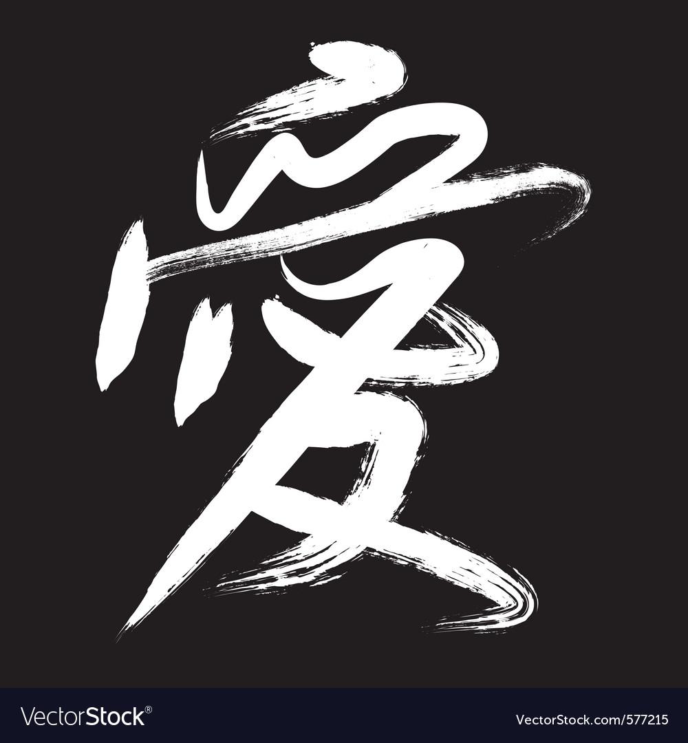 картинка с китайскими иероглифами на черном фоне