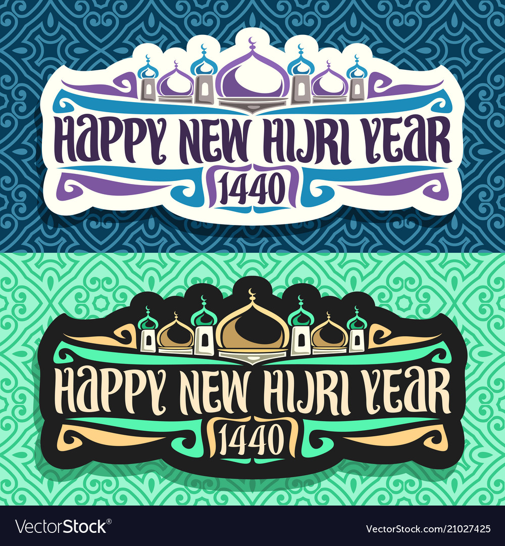 Logos For Islamic New Year Royalty Free Vector Image