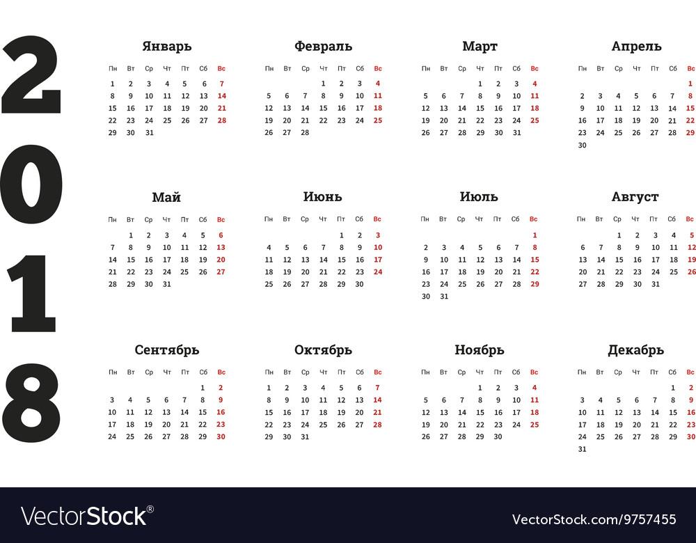 2018 year simple calendar on russian language