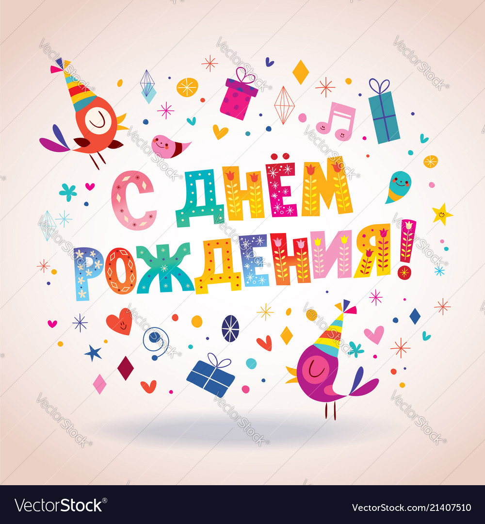 Happy Birthday In Russian Greeting Card Vector Image