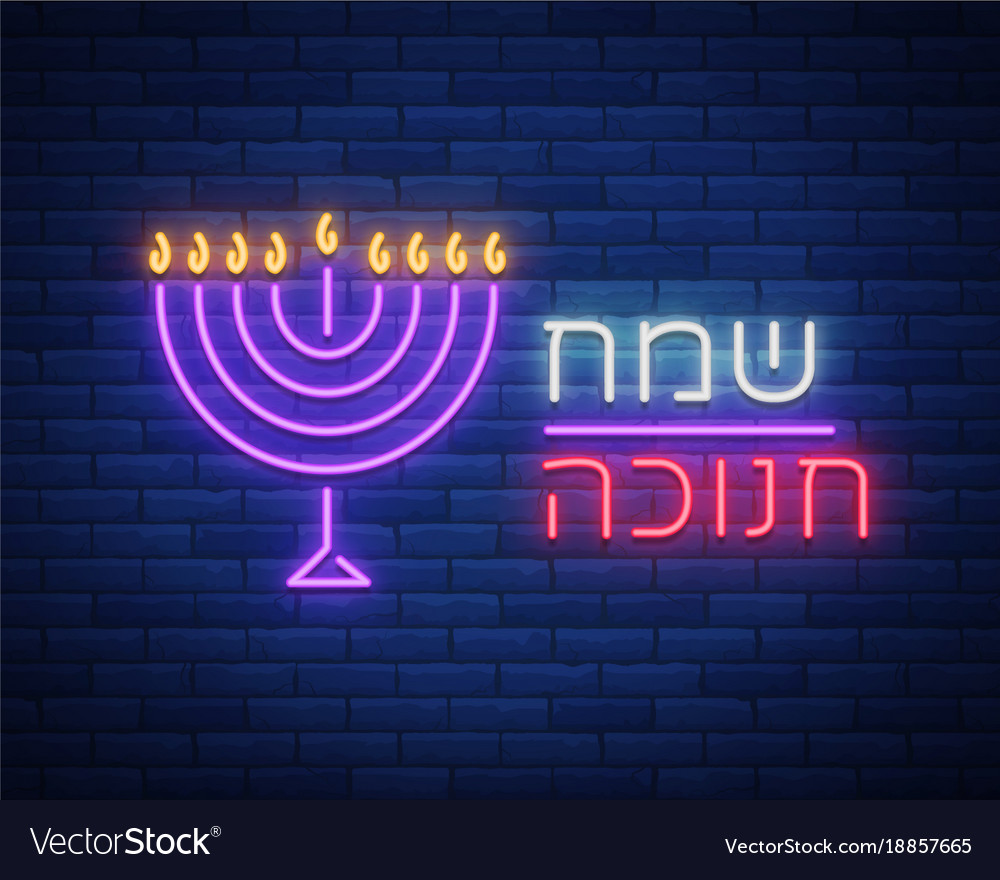 Jewish holiday hanukkah is a neon sign a greeting vector image m4hsunfo