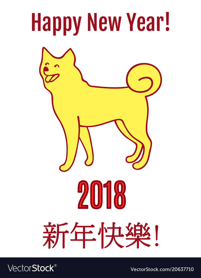 Happy New Year 2018 Chinese Calendar Symbol Dog Vector Image
