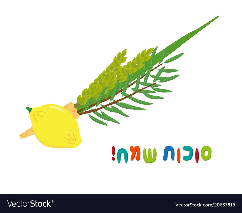 Congratulations to Sukkot in Hebrew 34