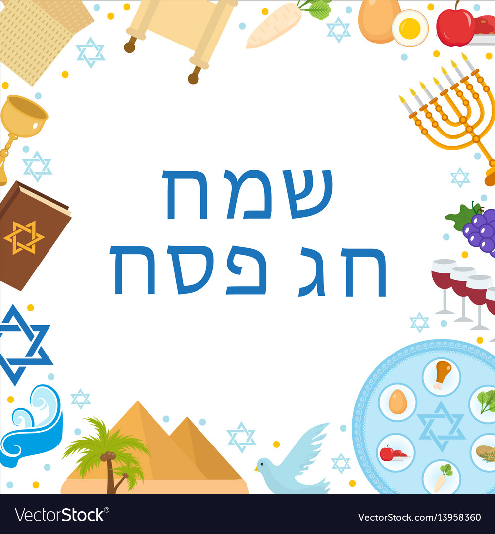 Happy passover greeting card with torus menorah vector image m4hsunfo