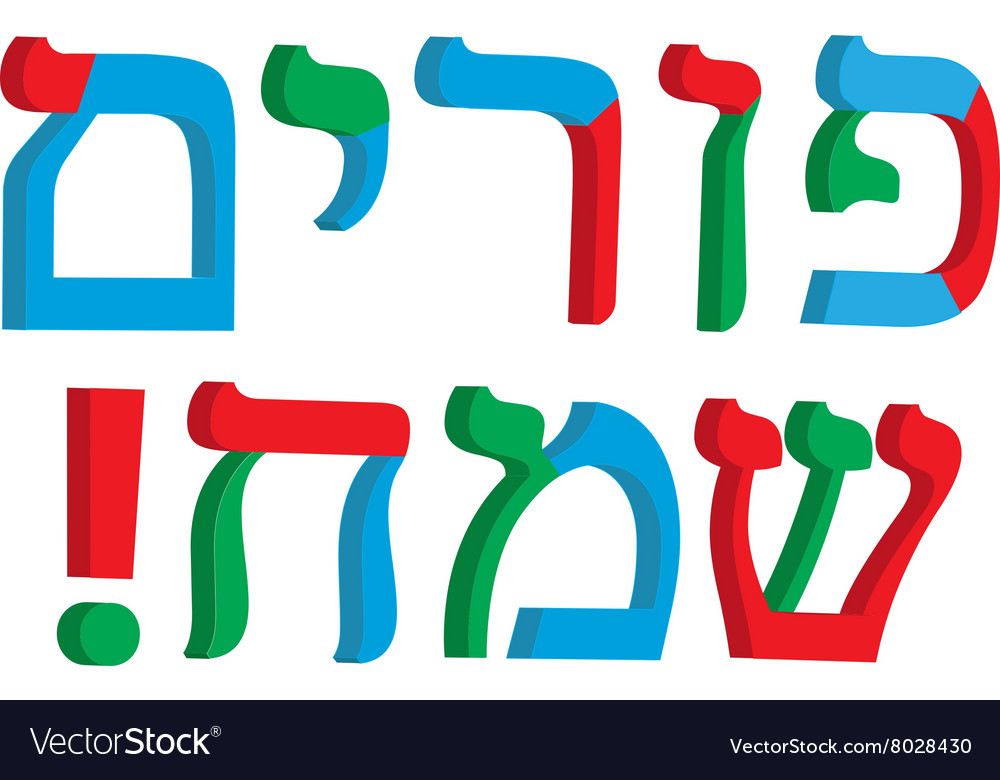 3d letter Hebrew The word Purim Sameach Color vector image