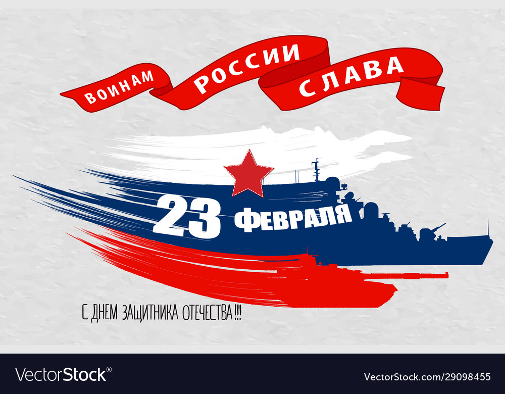 23 february card translation from russian