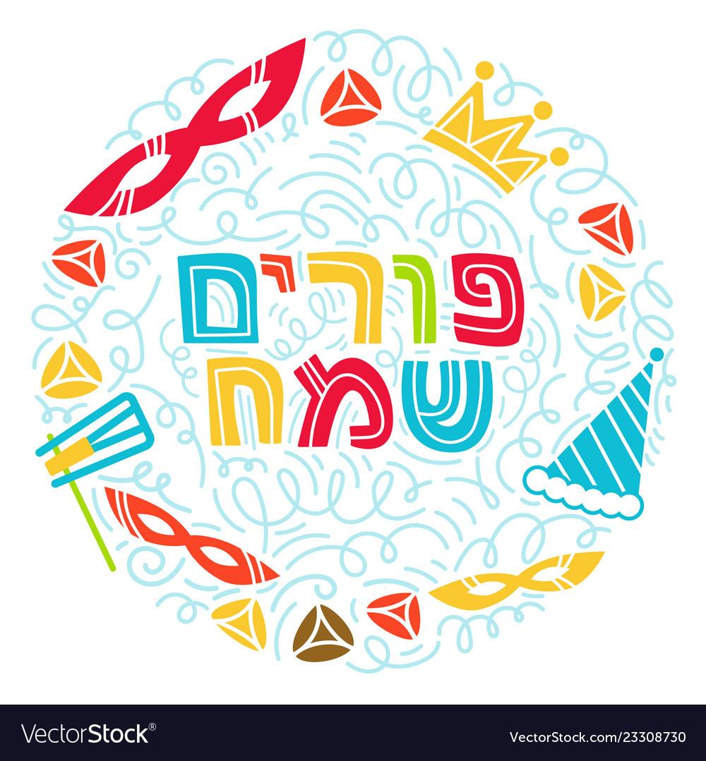 Happy purim greeting card