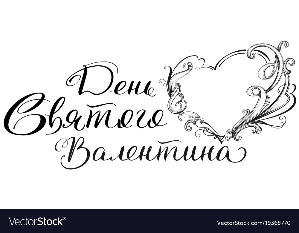 Valentines day text calligraphy translation from vector image
