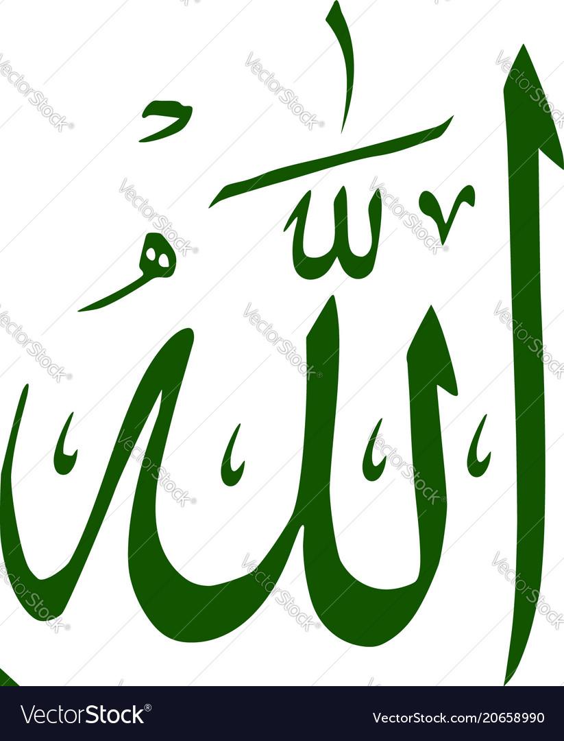 Name of allah vector image