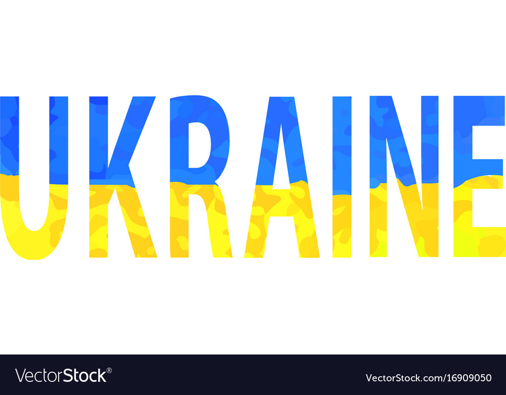 Inscription watercolor ukraine independence day