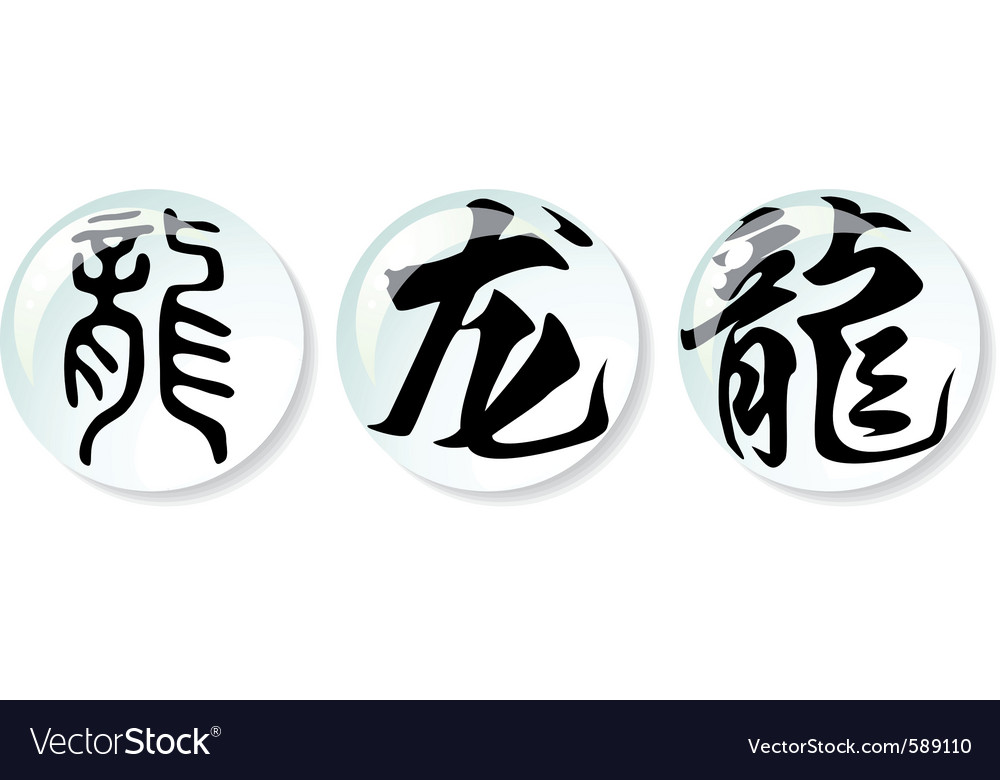 Chinese Character Dragon Royalty Free Vector Image