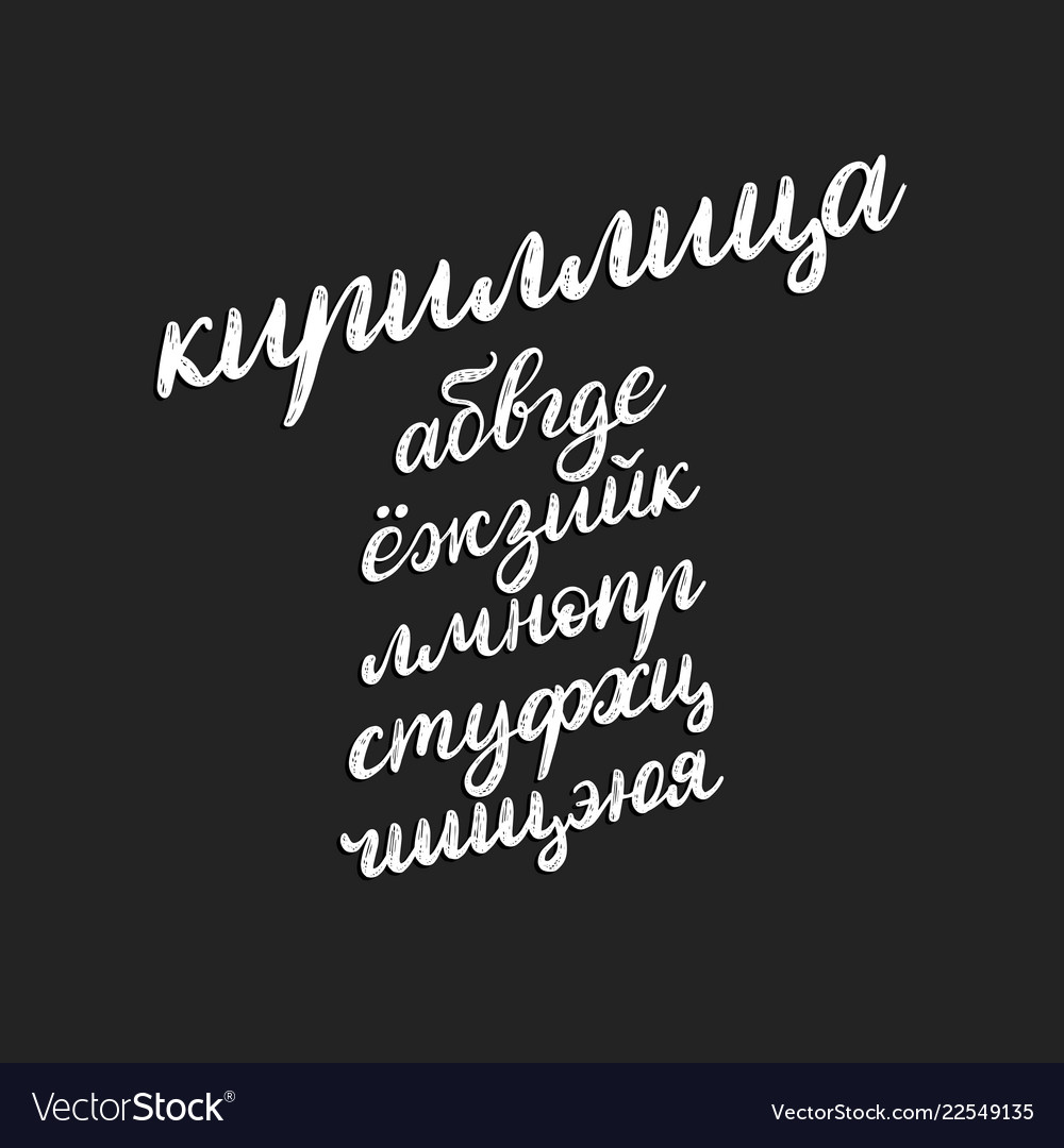 Cyrillic font letters on black background