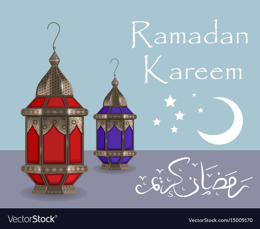 Любви, открытка рамадан фонарик