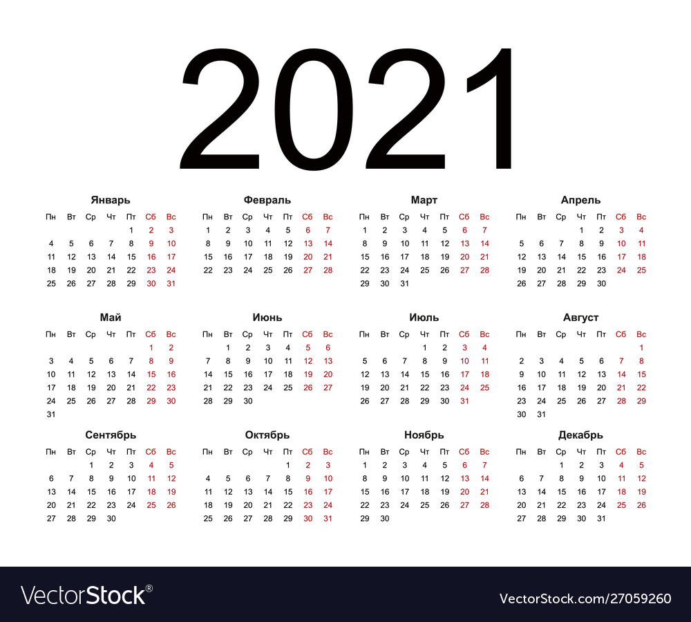 Free 2021 Wall Calendar Simple annual 2021 year wall calendar Royalty Free Vector