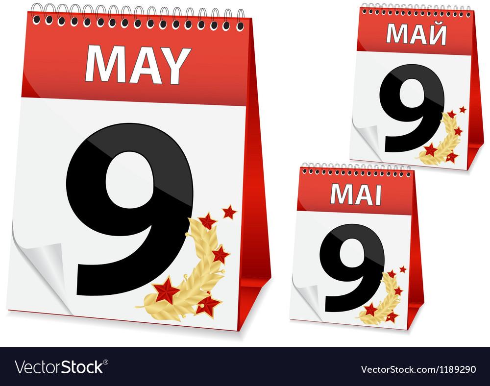 Новорожденным, картинки лист календаря 9 мая