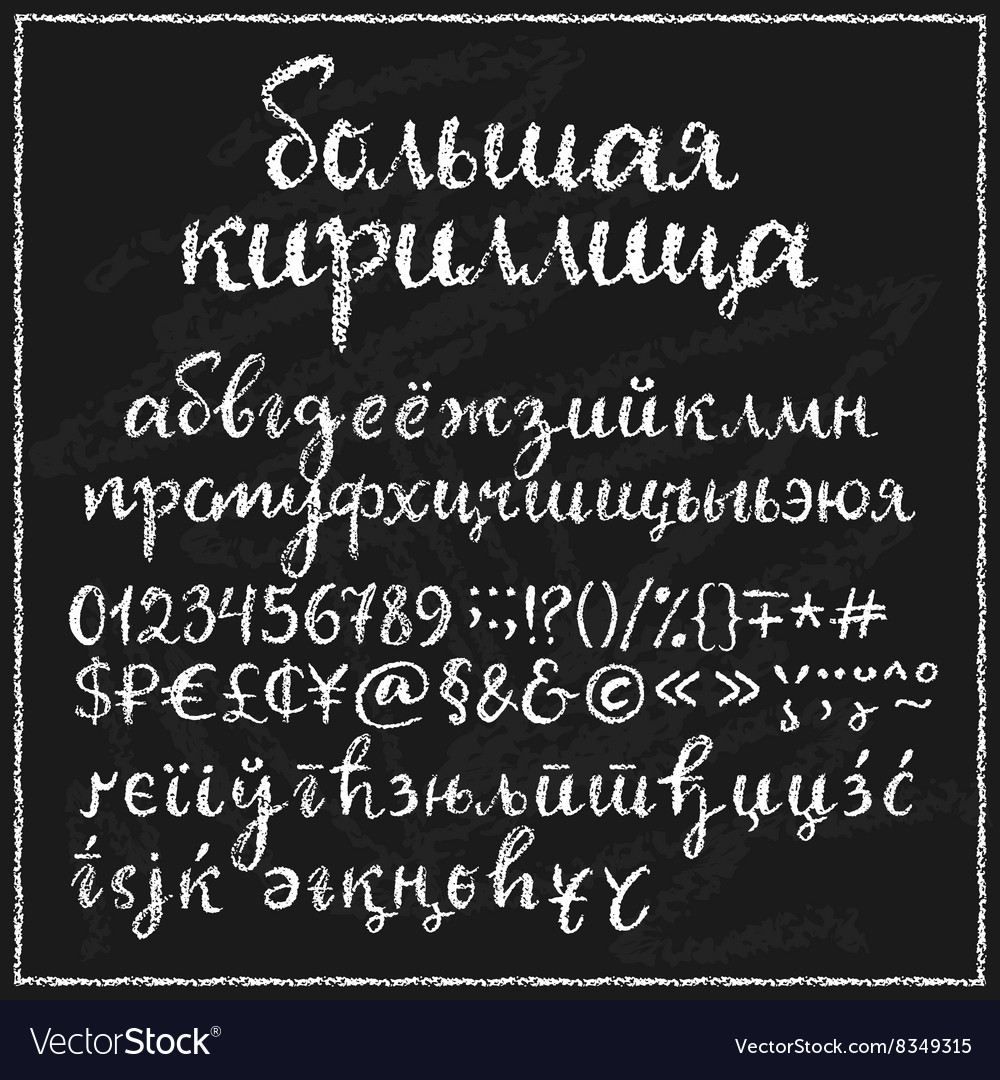 Big cyrillic alphabet