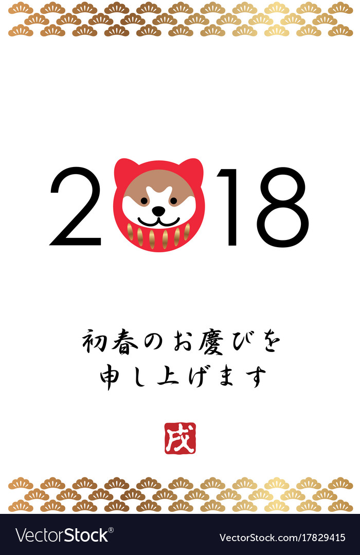 A 2018 new years card with japanese text Vector Image