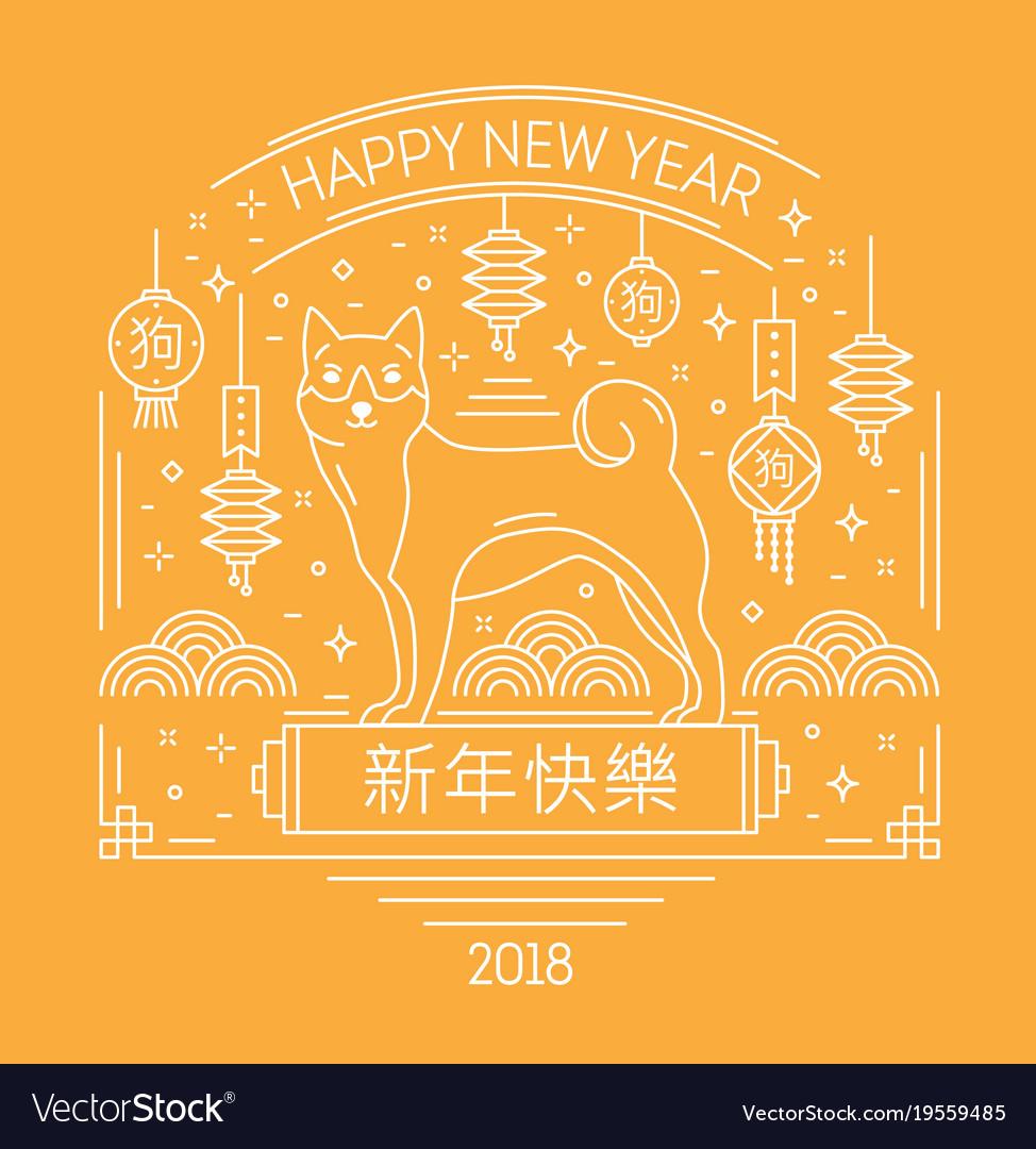Lunar new year holiday banner with cartoon dog