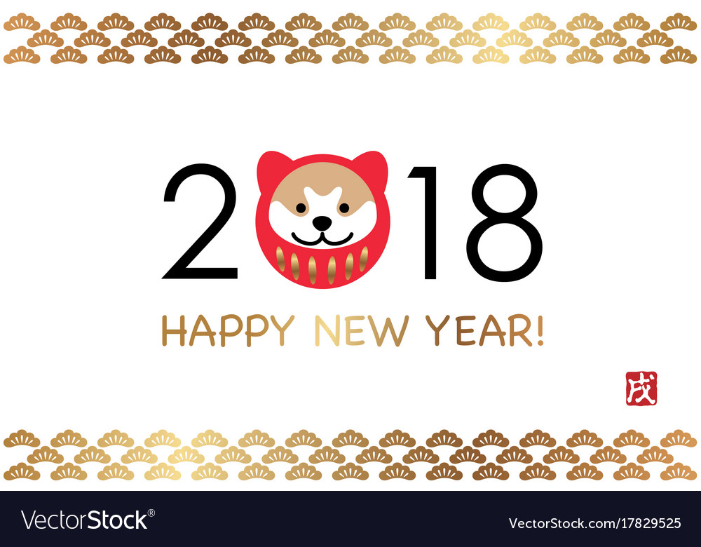 A 2018 new years card template Royalty Free Vector Image