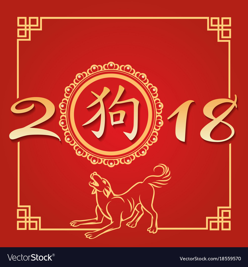 Chinese new year of dog poster
