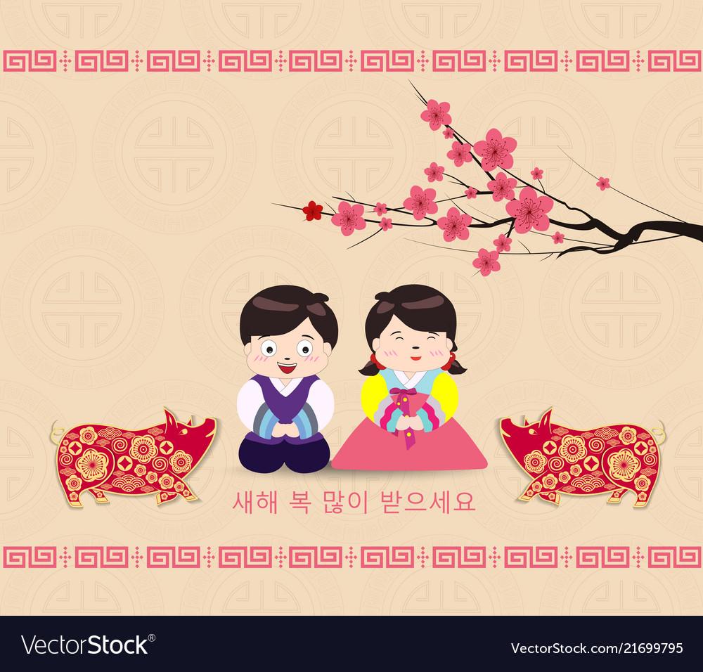 korean traditional happy new year day korean vector image