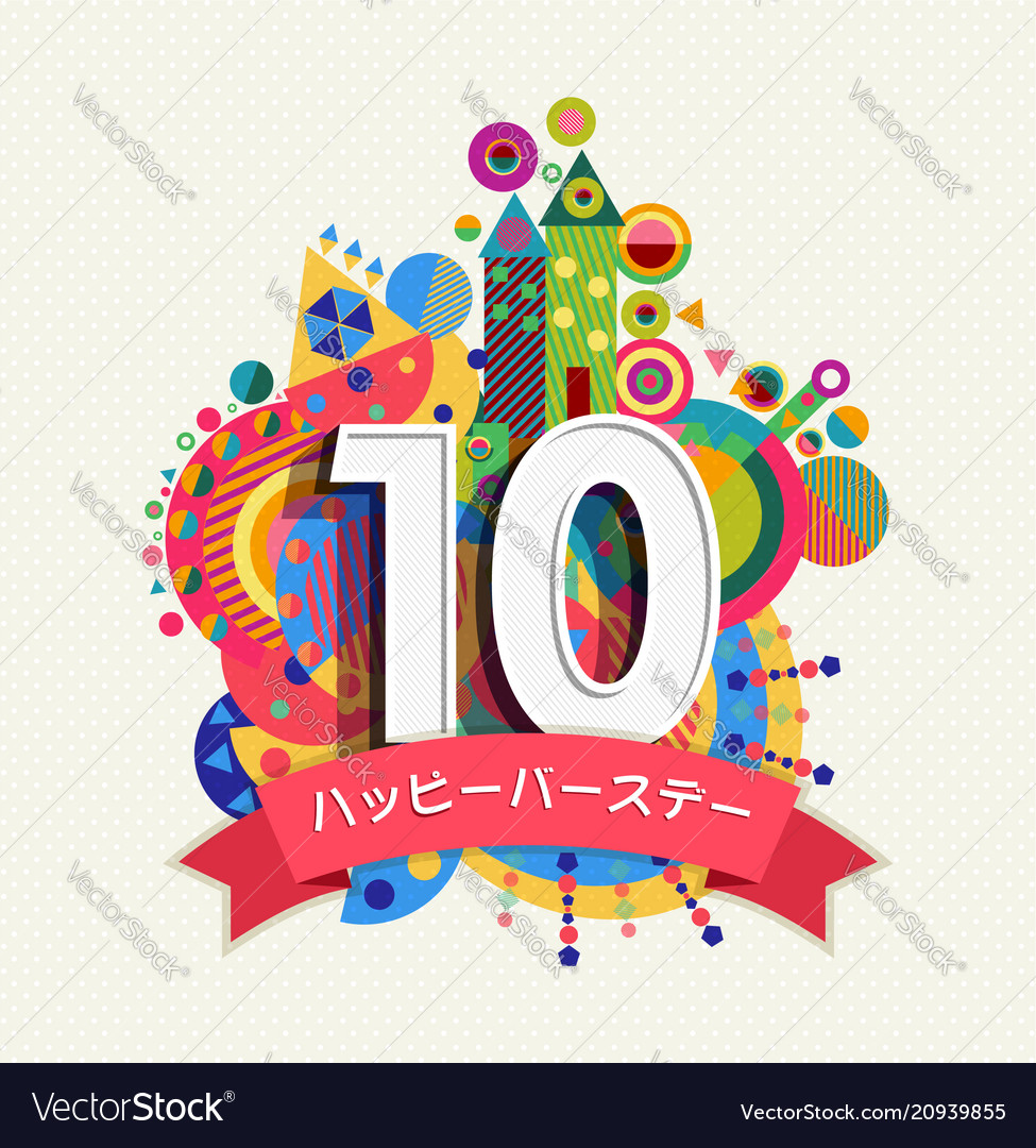 Happy birthday 10 year card in japanese language
