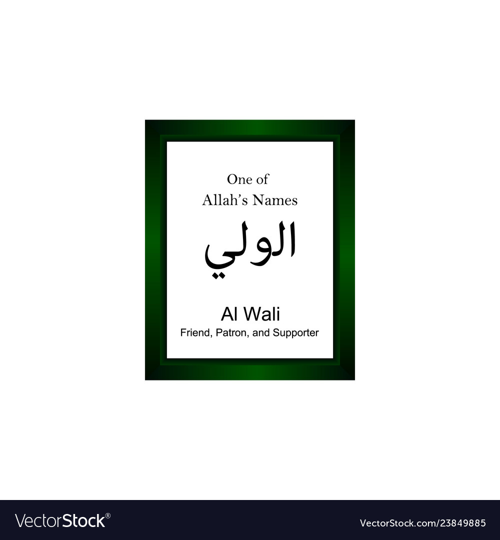 Al Wali Allah Name In Arabic Writing God Name Vector Image