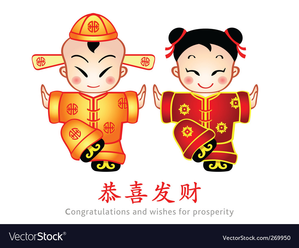 Chinese New Year Kids Royalty Free Vector Image