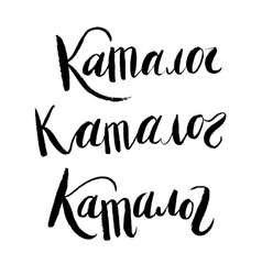 Catalogue - russian lettering vector